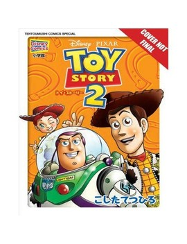 Pixar's Toy Story : 2 In 1 Edition   Special (Disney Manga: Pixar's Toy Story) (Paperback) by In